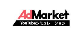 YouTube広告シミュレーション